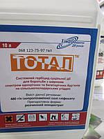 Гербицид Тотал (Раундап)-изопропиламинная соль глифосата -480 г/л (Поля для кукурузы, сахарной свеклы)
