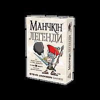 Манчкін Легенди (Легендарный Манчкин, Munchkin Legends) (укр.), фото 1