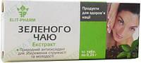 Экстракт Зеленого чая (Элит-Фарм) 80 табл.