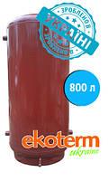 Бак накопительный теполаккумулятор Ekoterm S800 (800 л)