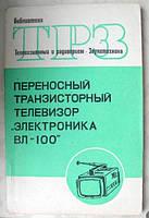 Переносный транзисторный телевизор Электроника ВЛ