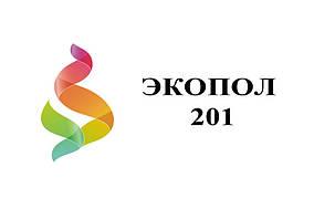 Наливной пол ЭКОПОЛ  201