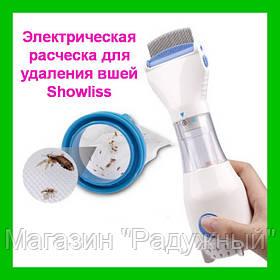 Электрическая расческа для удаления вшей Showliss