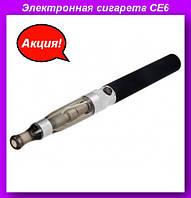 Электронная сигарета CE6!Акция
