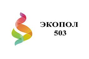 Лак полуматовый ЭКОПОЛ 503