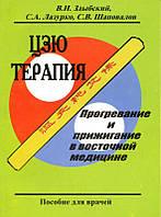 Книга. Цзю терапия. Прогревание и прижигание в восточной медицине. Здыбский В.И. Шаповалов С.В.