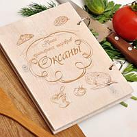 """Эксклюзивный именной деревянный блокнот """"Кулинарный шедевр"""""""