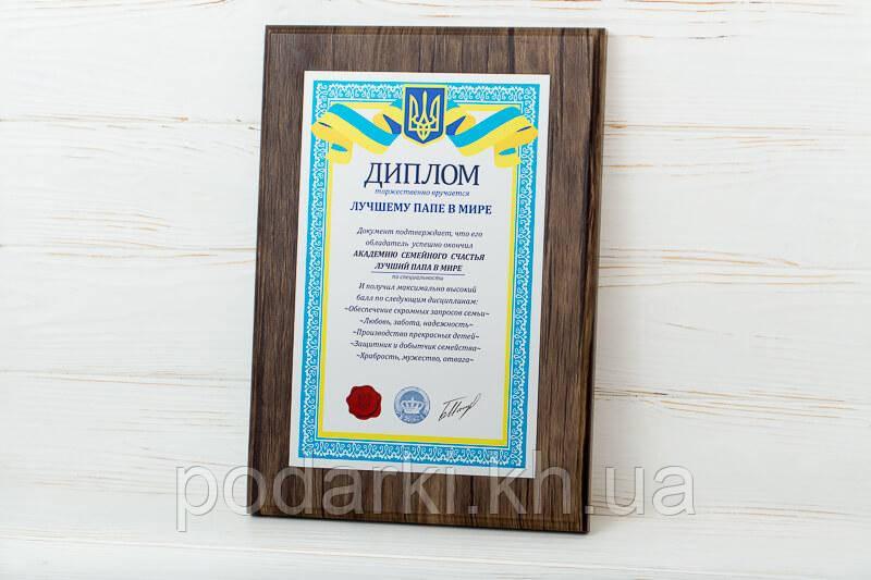 Наградной диплом на металле для папы