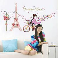 """Наклейки в салон красоты  """"Parisian Love"""" 80*145см (лист60*90см лист)"""