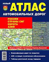 Атлас автомобильных дорог России, стран СНГ, Европы, Азии (компактный формат)