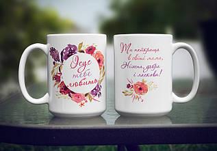 """Кружка для мами """"Ісус тебе любить"""", 425 мл"""