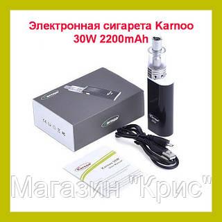 Электронная сигарета вэйп Karnoo 30W 2200mAh!Опт
