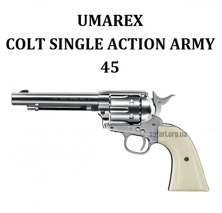 Пневматический пистолет Umarex Colt Single Action Army 45 Legends Nickel