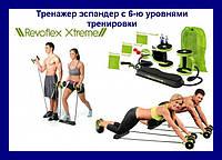 Тренажер эспандер Revoflex Xtreme с 6-ю уровнями тренировки
