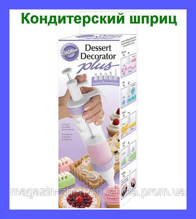 "Кондитерский шприц Wilton ""Dessert Decorator Plus""!Акция, фото 2"
