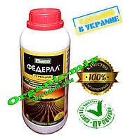 Федерал (1 л) гербицид сплошного действия, полное уничтожение сорняков