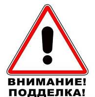 Фальсификация украинской продукции