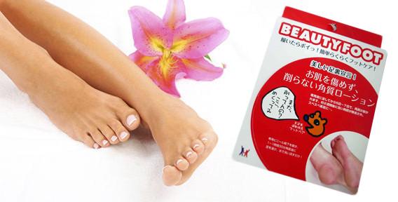 Косметические педикюрные носочки BeautyFoot