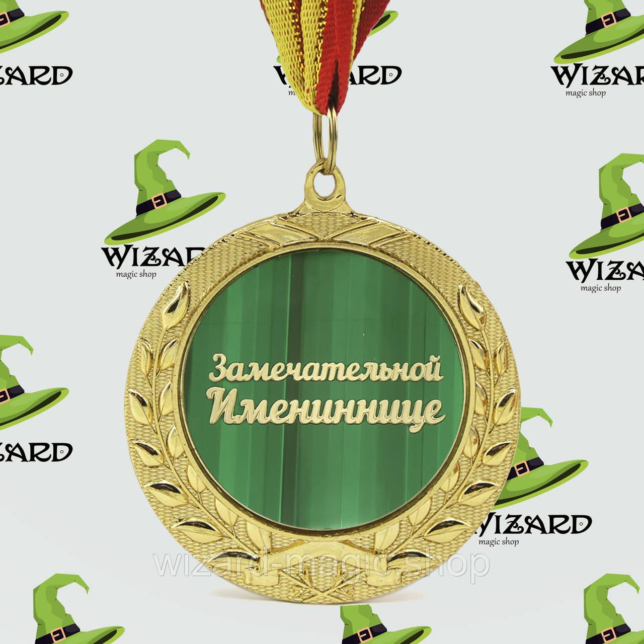 Медаль подарочная Замечательной имениннице