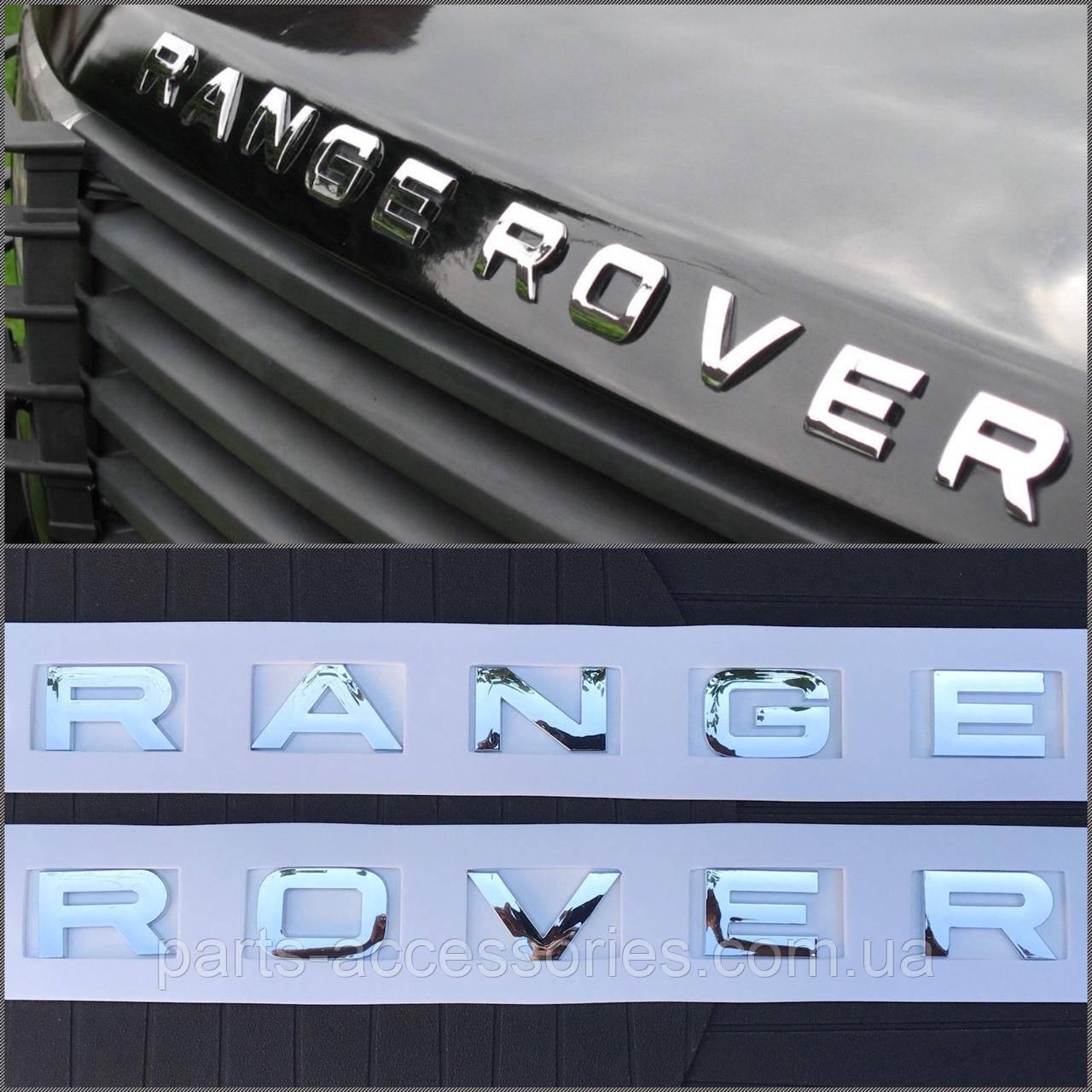 Range Rover P38 1995-02 хромовые буквы эмблема надпись значок на капот Новые