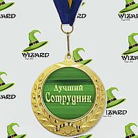Медаль подарочная ЛУЧШИЙ СОТРУДНИК