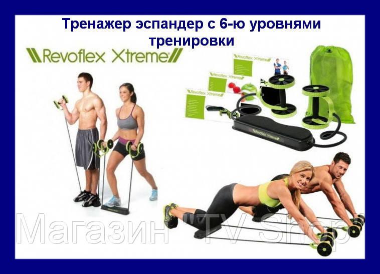 """Тренажер эспандер Revoflex Xtreme с 6-ю уровнями тренировки!Опт - Магазин """"TV Shop"""" в Николаеве"""