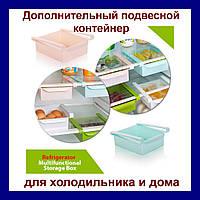 Дополнительный подвесной контейнер для холодильника и дома Refrigerator Multifunctional Storage Box!Акция