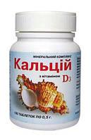 Кальцій з вітаміном Д3 (Элит-Фарм) 100 табл.