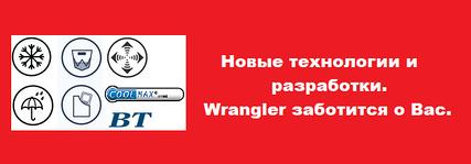 Wrangler - новые технологии.