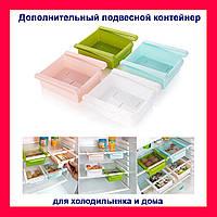 Дополнительный подвесной контейнер для холодильника и дома Refrigerator Multifunctional Storage Box!Опт
