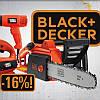 Спецпредложение - электроинструмент BLACK+DECKER со скидкой 16%!