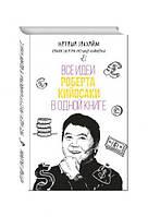 Все идеи Роберта Кийосаки в одной книге. Закхайм Наташа