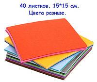 Фоамиран 40 штук 15*15 размер толщина 1 мм Ассорти Фоамин