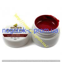 Гель цветной color gel №157