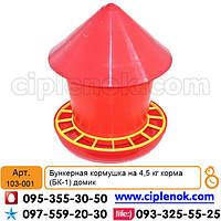 Бункерная кормушка 4,5 кг (для кур, перепелов и др.) (БК-1)