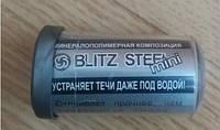 Универсальная холодная сварка BLITZ STEEL mini 30 г.