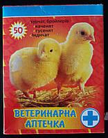 Ветаптечка-энрофлоксацин ( большая ) на 50 голов байкос