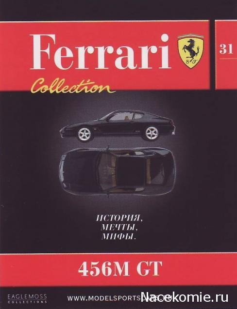 Модель коллекционная Ferrari Collection №31 456M GT (1:43)