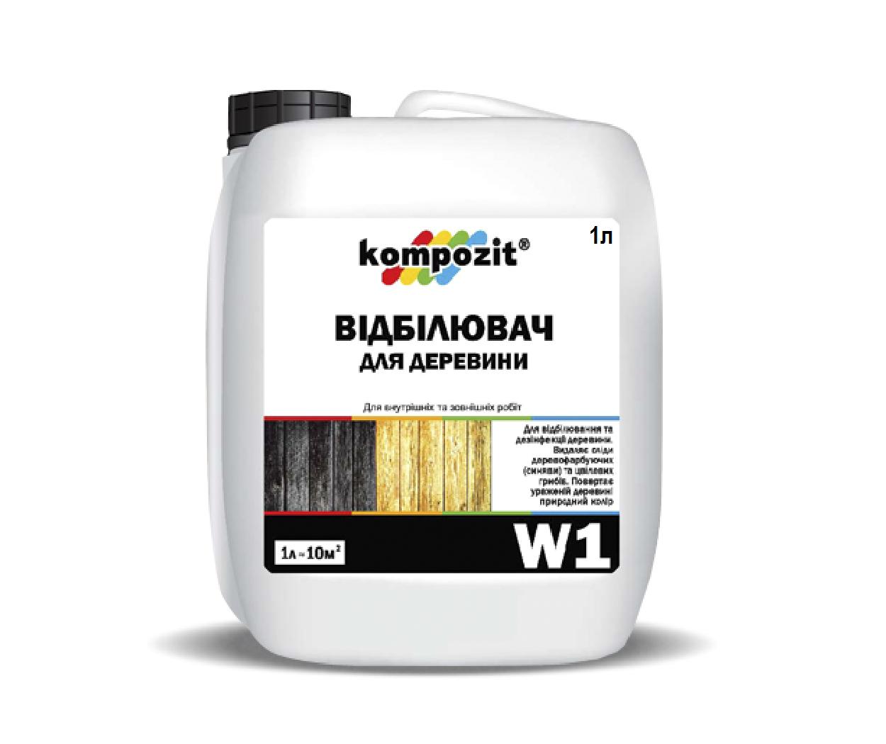 Очиститель отбеливающий KOMPOZIT W1 для древесины 1л