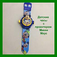 Детские наручные часы с проектором Микки Маус!Акция