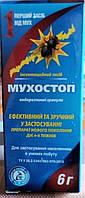 Мухостоп -средство от мух, насекомых, комаров 6 гр