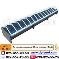 Лотковая кормушка 50 см (для кур, перепелов и др.) пластик (ЛК-1)