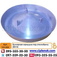 Бункерная кормушка под стеклобанку (для кур, перепелов и др.) (БК-9)