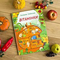 Витаминки Агнешка Совиньская Книга про обитателей ягод, овощей и фруктов