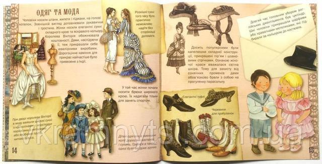 Вікторіанська Англія. Книга + гра. History for child