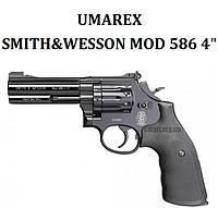 """Пневматический пистолет Umarex Smith&Wesson 586, 4"""""""