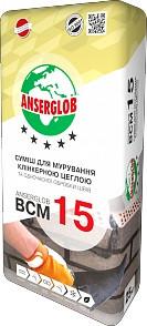 СМЕСЬ КЛАДОЧНАЯ ANSERGLOB BCМ - 15 (для кладки клинкерного кирпича) (25КГ.) желтый