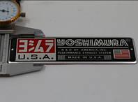 Термостойкая металлическая табличка на глушитель Yoshimura, фото 1