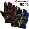 Мото перчатки Scoyco MC10 три разные цвета