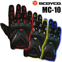 Мото перчатки Scoyco MC10 три разные цвета, фото 1